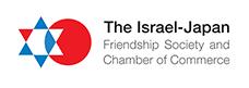 イスラエル日本商工会議所・イスラエル日本親善協会