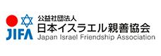 日本イスラエル親善協会