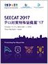 SEECAT 2017 テロ対策特殊装備展'17