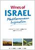 イスラエル ワイン セミナー & 試飲会 2016