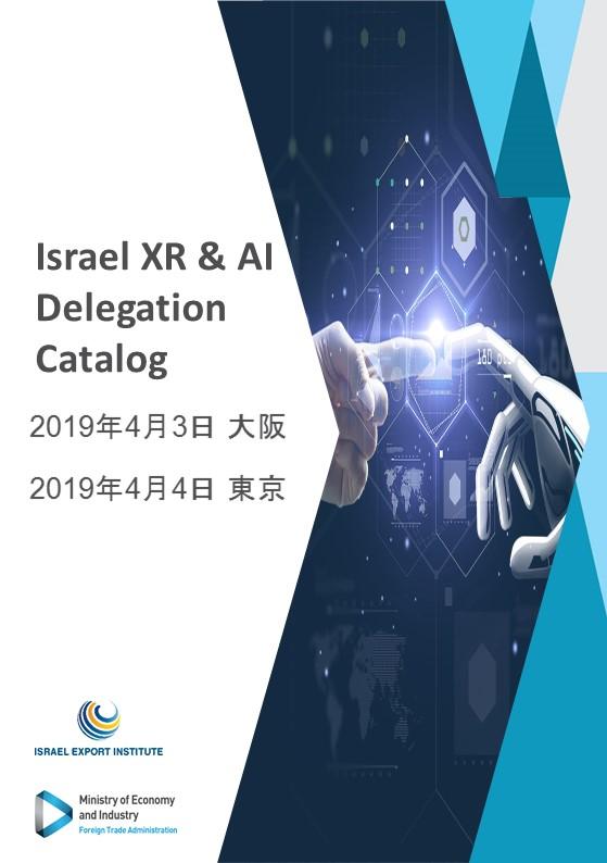 Israel XR & AI Delegation 2019