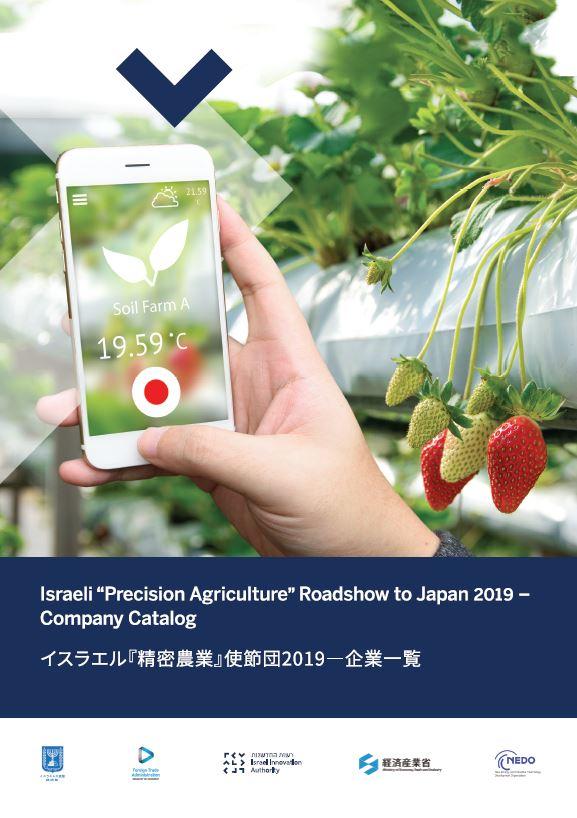 農業Week 2019 大阪